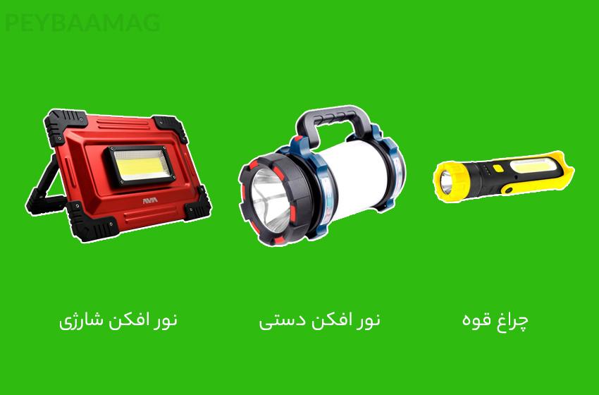 انواع چراغ قوه مخصوص ماشین