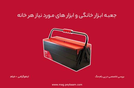 جعبه ابزار خانگی و ابزار های ضروری هر خانه | اینفوگرافی + فیلم