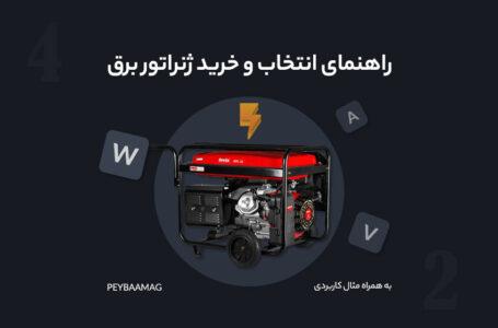 ژنراتور برق، هرآنچه باید بدانید و راهنمای انتخاب موتور برق