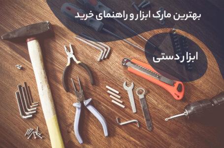 ابزار دستی، بهترین برند ابزار دستی ایران و راهنمای خرید!