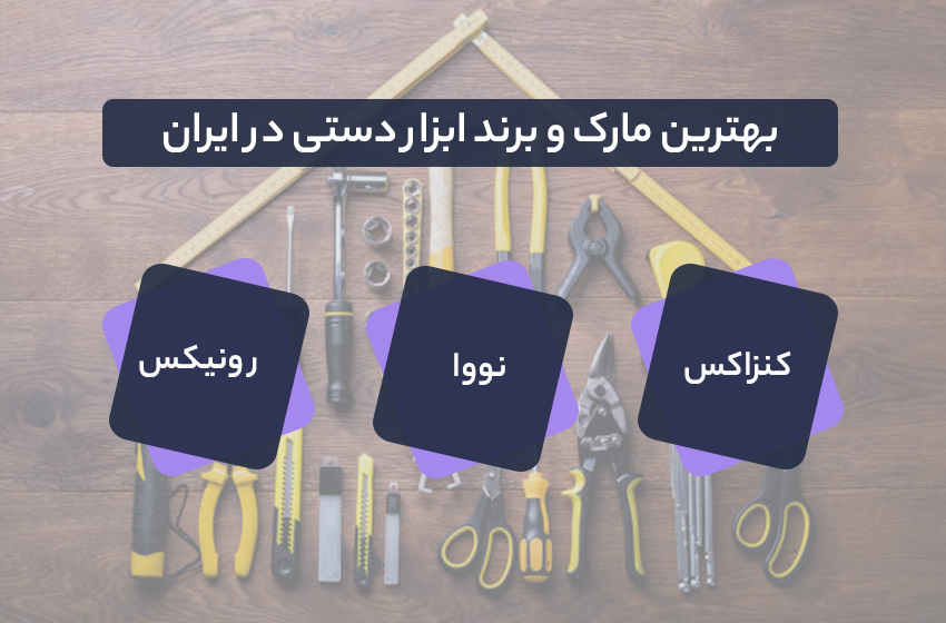 بهترین برند ابزار ایرانی