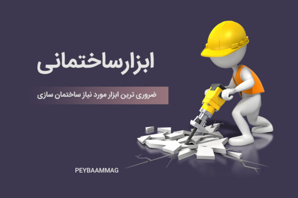 ابزار ساختمانی، هرآنچه برای ساخت و ساز نیاز خواهید داشت!