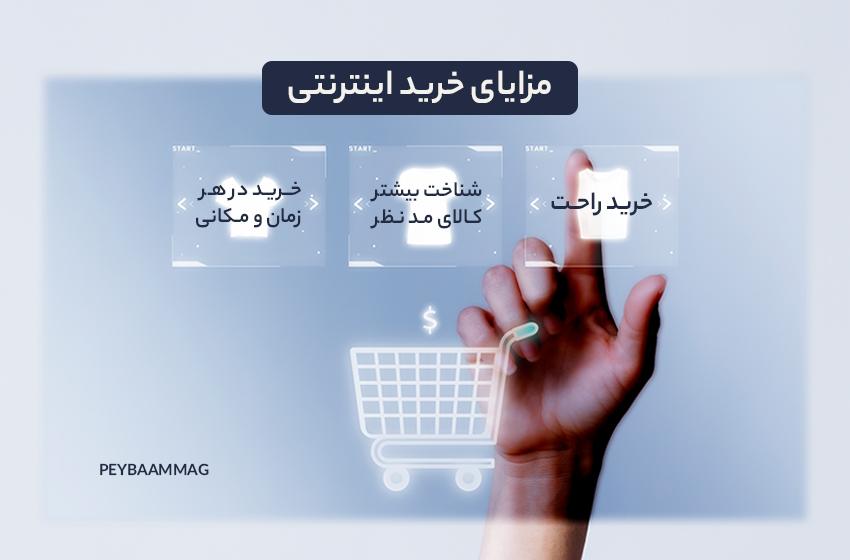مزایا خرید اینترنتی ابزار